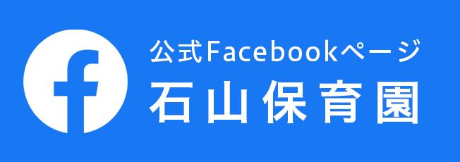 Facebookページ「石山保育園」