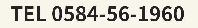 0584-56-1960